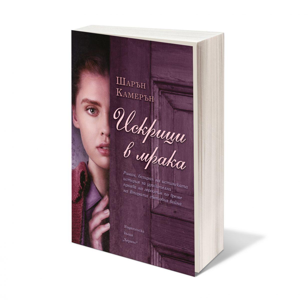 Искрици в мрака, корица, превод Камелия Кучер