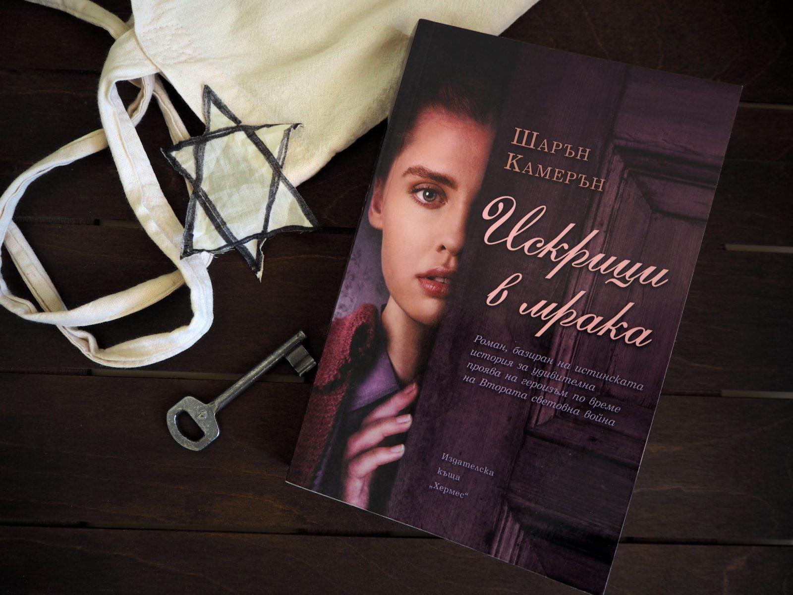 Искрици в мрака, авторска фотосесия към романа