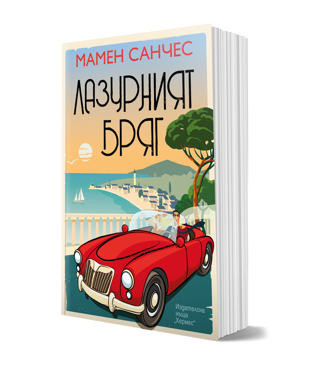 Лазурният бряг, роман от Мамен Санчес